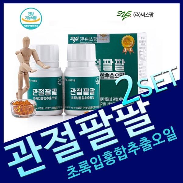 씨스팡 관절팔팔 60CX2병X2박스/2개월분 빠른배송