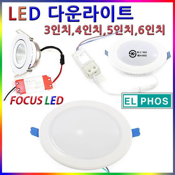 LED 매입등 다운라이트 슬림 3인치~6인치 일체형
