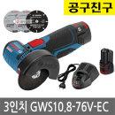 보쉬 GWS10.8-76V-EC 3인치 그라인더 2.0Ah배터리 2개