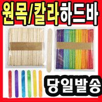 칼라 원목 아이스크림 나무 하드바 막대 스틱 만들기