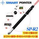 스마트포인터 SP-R2 레이저포인터 지시봉 터치펜 PT