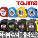 타지마/줄자/자동/수동/자석/원터치/고급줄자/3M~10M
