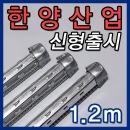 1.2m-고추대/고추지지대/지주대/고추말뚝/측량/고춧대