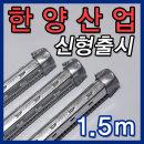1.5m-고추대/고추지지대/농산물/묘목지주대/울타리