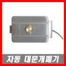 EL-10A 유니온 자동 대문개폐기 대문열쇠 현관정 래치