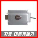 EL-12A 유니온 자동 대문개폐기 대문열쇠 현관정 래치