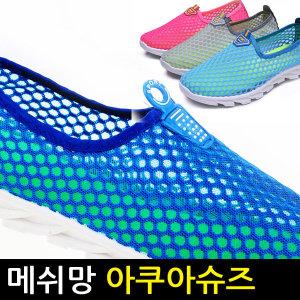 아쿠아슈즈 샌들 슬리퍼 커플 여성 남성 물놀이 신발