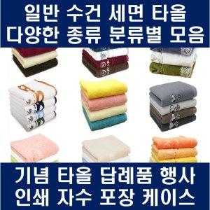 고품질/수건세트/송월타올/세면타올/답례품/자수인쇄