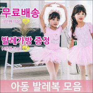 유아발레복세트/아동발레복/여아발레복/키즈발레복