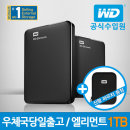 WD공식/파우치증정 Elements Portable 1TB 외장하드