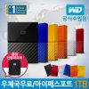 WD공식/파우치증정 WD My Passport 1TB 레고 외장하드