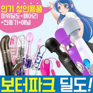 소피아/페어리/진동기/딜도/먹쇠/여성기구/성인용품