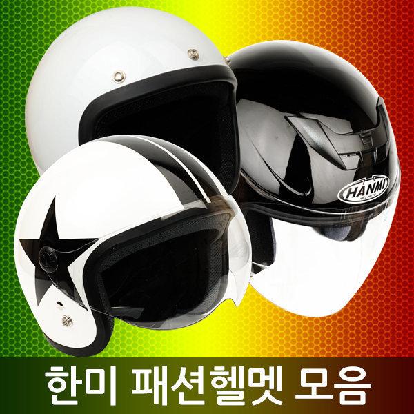 한미 패션 헬멧 고글모 소형모 반모 오토바이헬멧