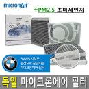 마이크론에어 차량용 에어컨필터 PM2.5 히터필터
