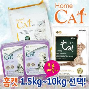 대한사료 홈캣 1.5kg 5kg 10kg 선택무료배송/박스포장