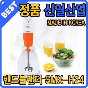 국산 신일 핸드블랜더 SMX-H24 다용도 믹서기