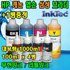 무한잉크 HP8610 HP8600 8640 HP678 L655 G2900 G3900