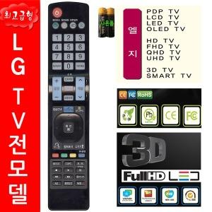 고급형/콤보2201/LG TV 전모델적용/LG TV리모컨
