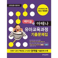 배지윤의 아테나 유아교육과정 기출문제집(2018) 최신개정판   우리교과서   배지윤