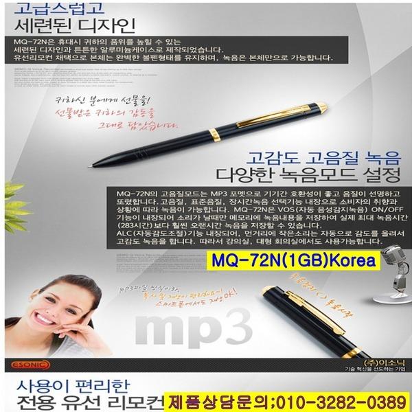 녹음기 MQ-72N(1GB) 볼펜형녹음기 보이스레코더이소닉