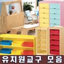 유치원교구/사물함/바구니장/신발장/서랍장/교구장