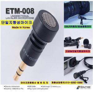 인터넷강의용 단일지향성마이크ETM-008 PC용