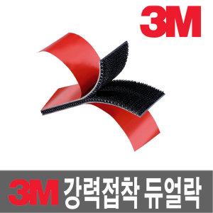 3M/정품 듀얼락/벨크로 찍찍이/SJ3751/SJ4570/25mmx1M