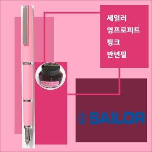 세일러 영프로피트 핑크 만년필+핑크잉크셋트