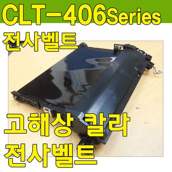 SL-C432전사벨트 SL-C433전사벨트