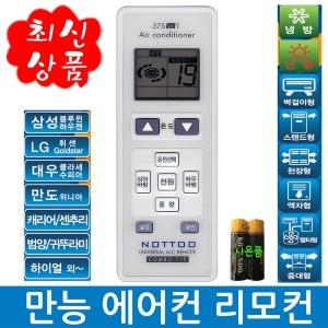 캐리어 냉난방기 리모컨/ 천정형/센추리/건전지무료