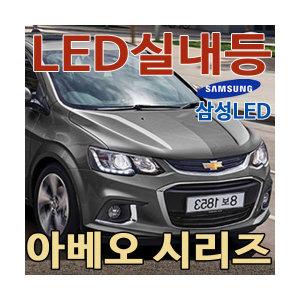 아베오 LED실내등/LED안개등/후진등/자동차용품