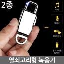 고성능 초소형 열쇠고리 미니녹음기 28시간연속녹음