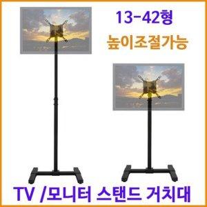 13-27-32-42인치 모니터TV거치대 이동식스탠드브라켓