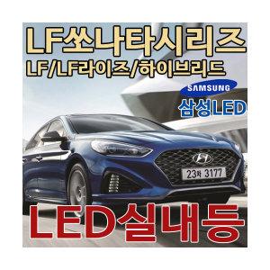 LF소나타 LED실내등/자동차/차량용품/후진등/안개등