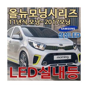 올뉴모닝 LED실내등/LED안개등/후진등/자동차용품