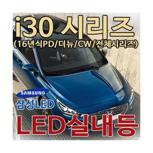 i30 LED실내등/자동차실내등/차량용품/후진등/안개등