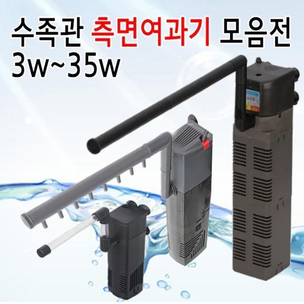 측면여과기 모음전/어항/수족관/여과기/열대어/수조