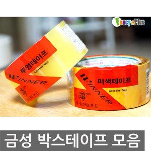 금성 박스포장용 테이프/초강력 투명테이프 박스포장