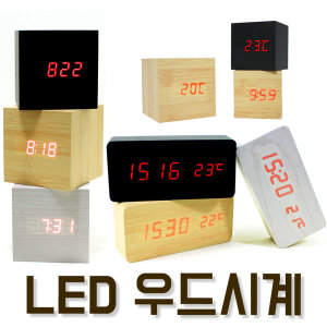 무소음 우드시계 LED 디지털 알람 탁상 나무 벽시계