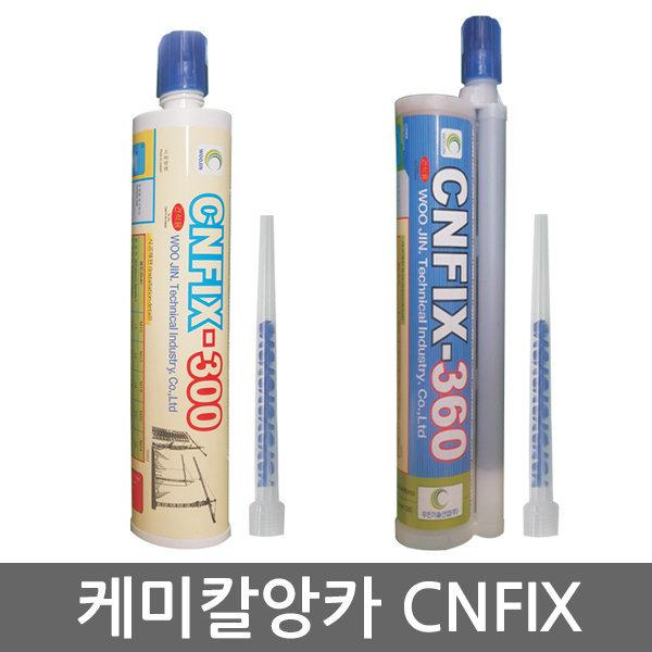 케미칼앙카CNFIX/일체형주입식/카트리지형/1박스20개