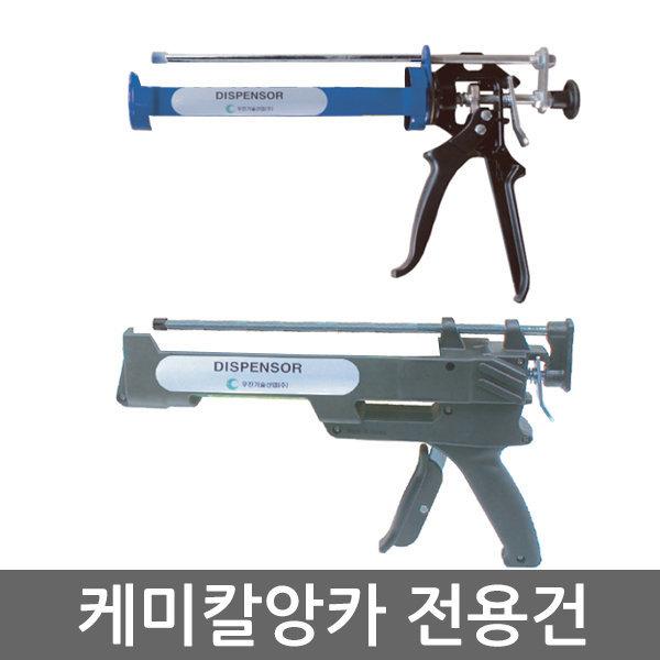 케미칼앙카 전용건/케미칼앙카건/일반형/고급형