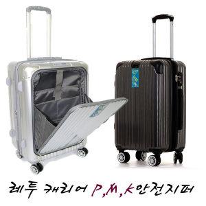레투 캐리어 M K P 20/24/28인치 하드 케리어 pc