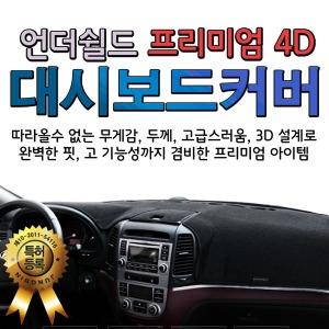 언더쉴드 로얄 4D 대시보드커버  스포티지 전차종
