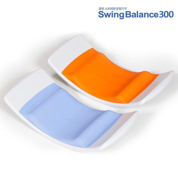 스윙밸런스300 골반운동 허리통증 스트레칭 교정기