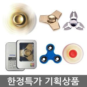 메탈 피젯스피너 3날 매탈 핸드 FidgetSpinner 스피너