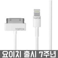정품 아이폰7라이트닝케이블/충전기/젠더/30핀/스프링