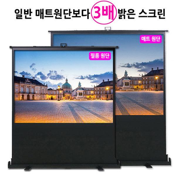 윤씨네 필름유압 빔프로젝터스크린 52/60/80/100인치