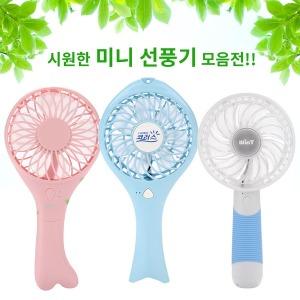 미니 휴대용 손 화장대 탁상용 핸디 선풍기 선물 ds