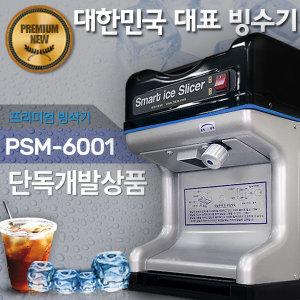 PSM-6001/빙삭기/ 팥빙수기계/정품칼날5개/무상AS 3년