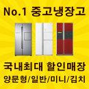 국내최대규모/중고냉장고/양문형/김치/전국배송